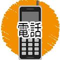 ロシア語電話(音声付き)