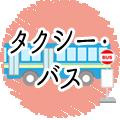 ロシア語バス・タクシー・乗り物に乗る(音声付き)