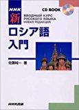 NHK 新ロシア語入門